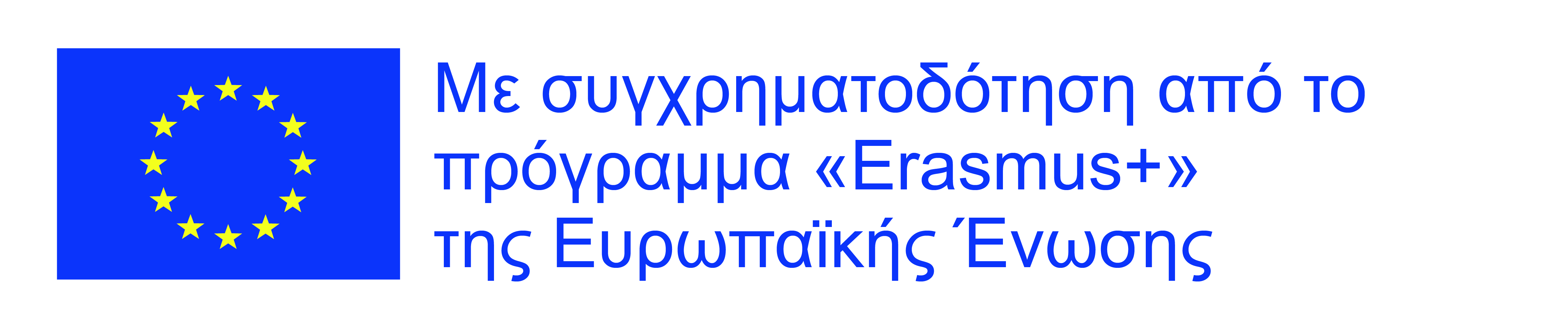 Erasmus_Greek